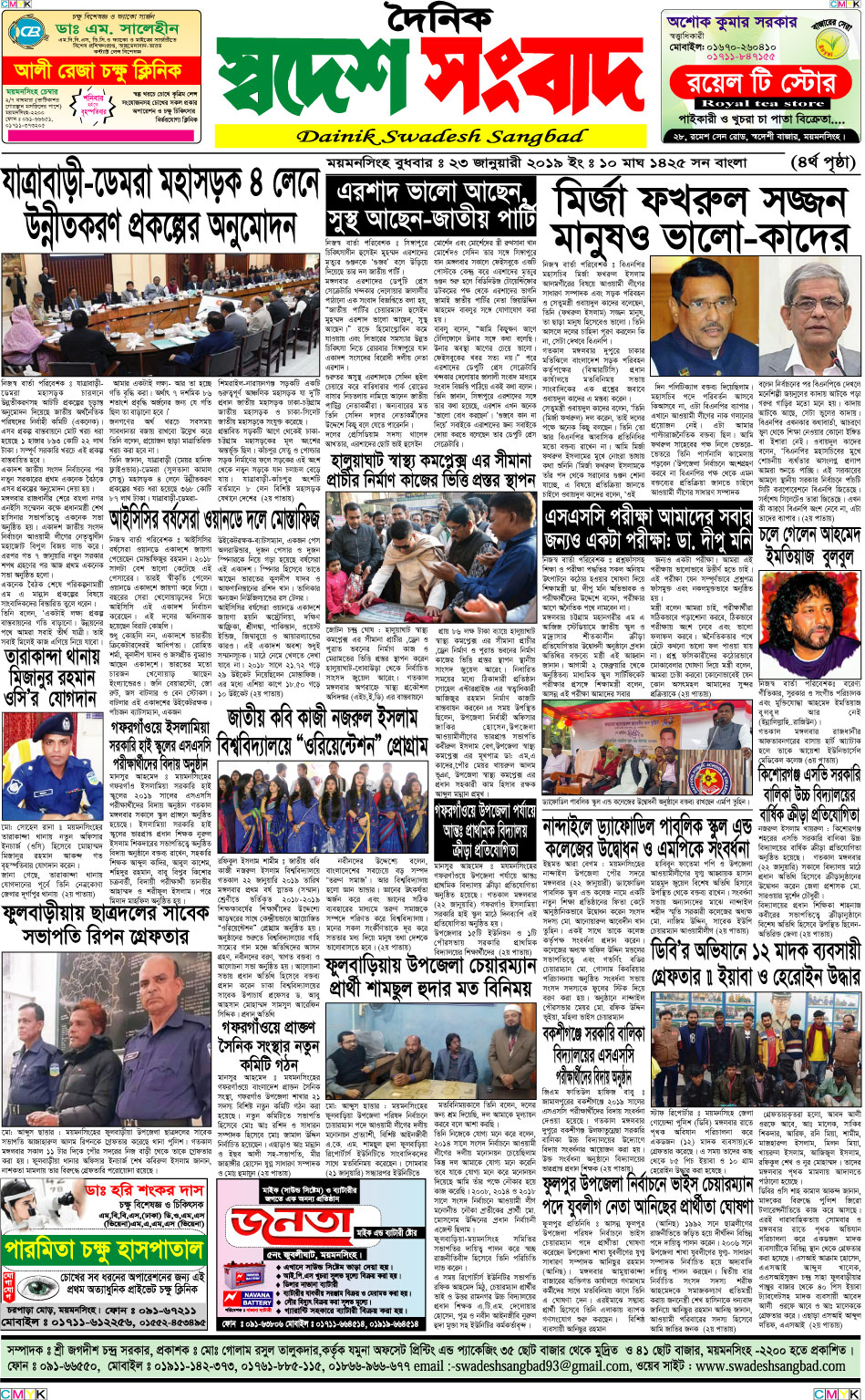 23/01/2019-Page-04