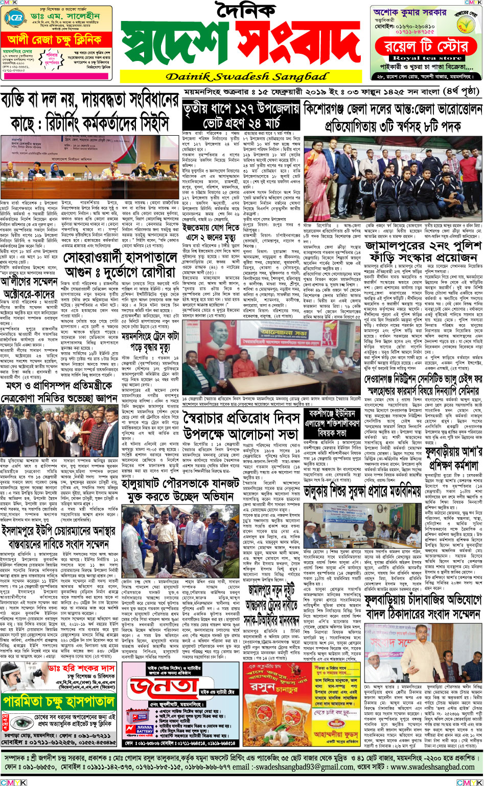 15/02/2019-Page-04