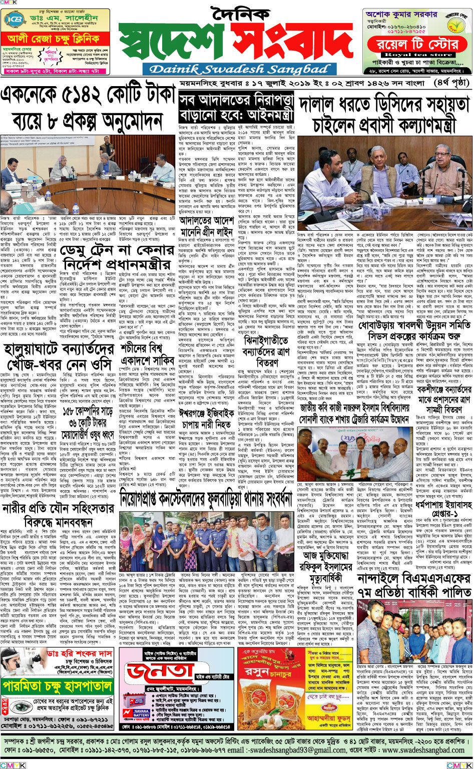 17/07/2019-Page-04