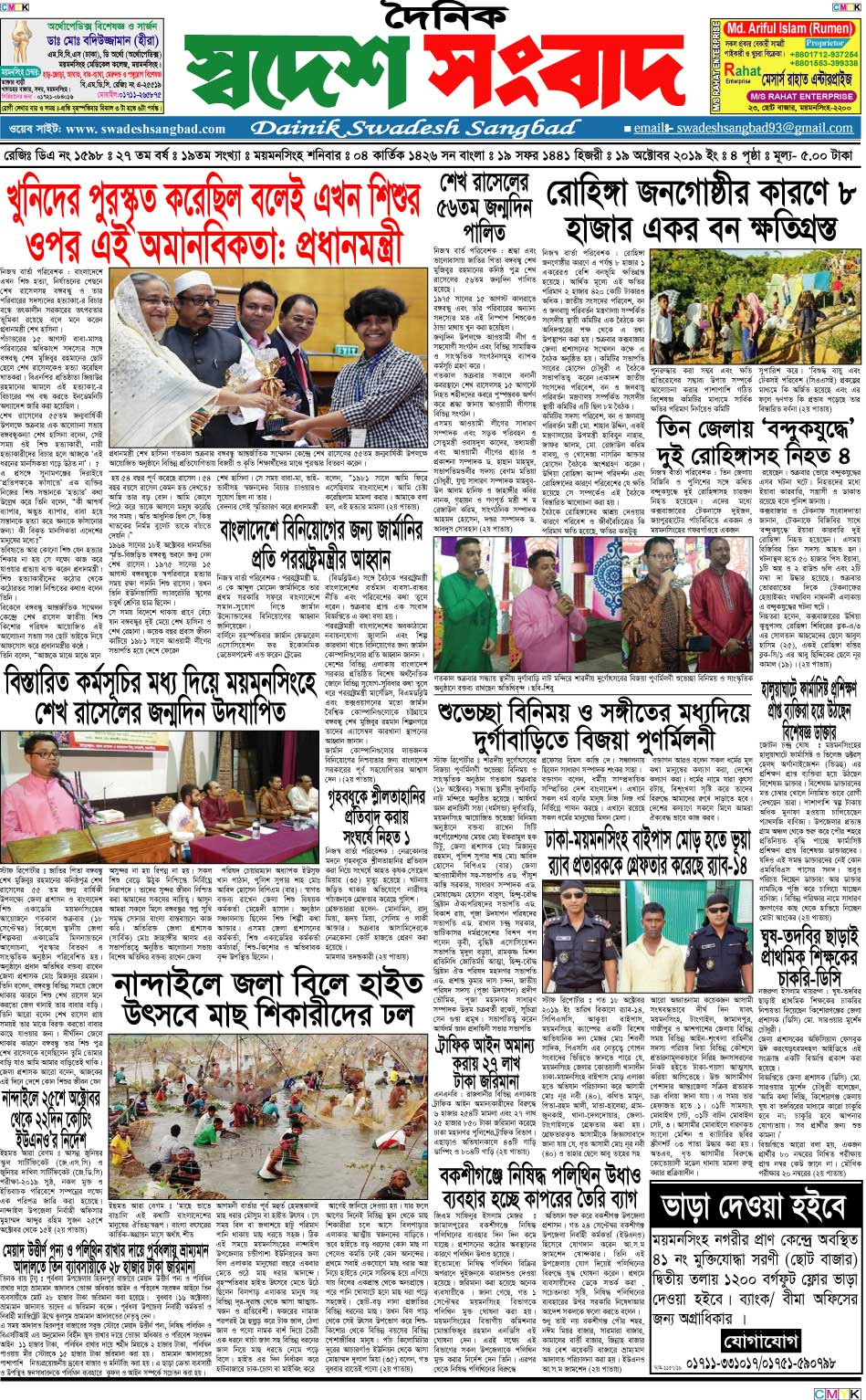 20/10/2019-Page-01
