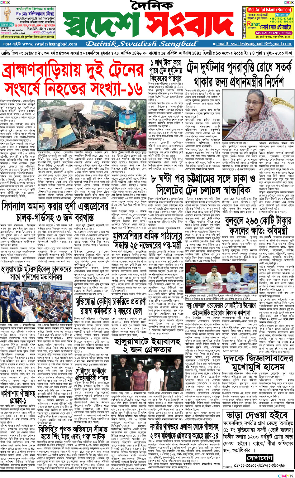 13/11/2019-Page-01
