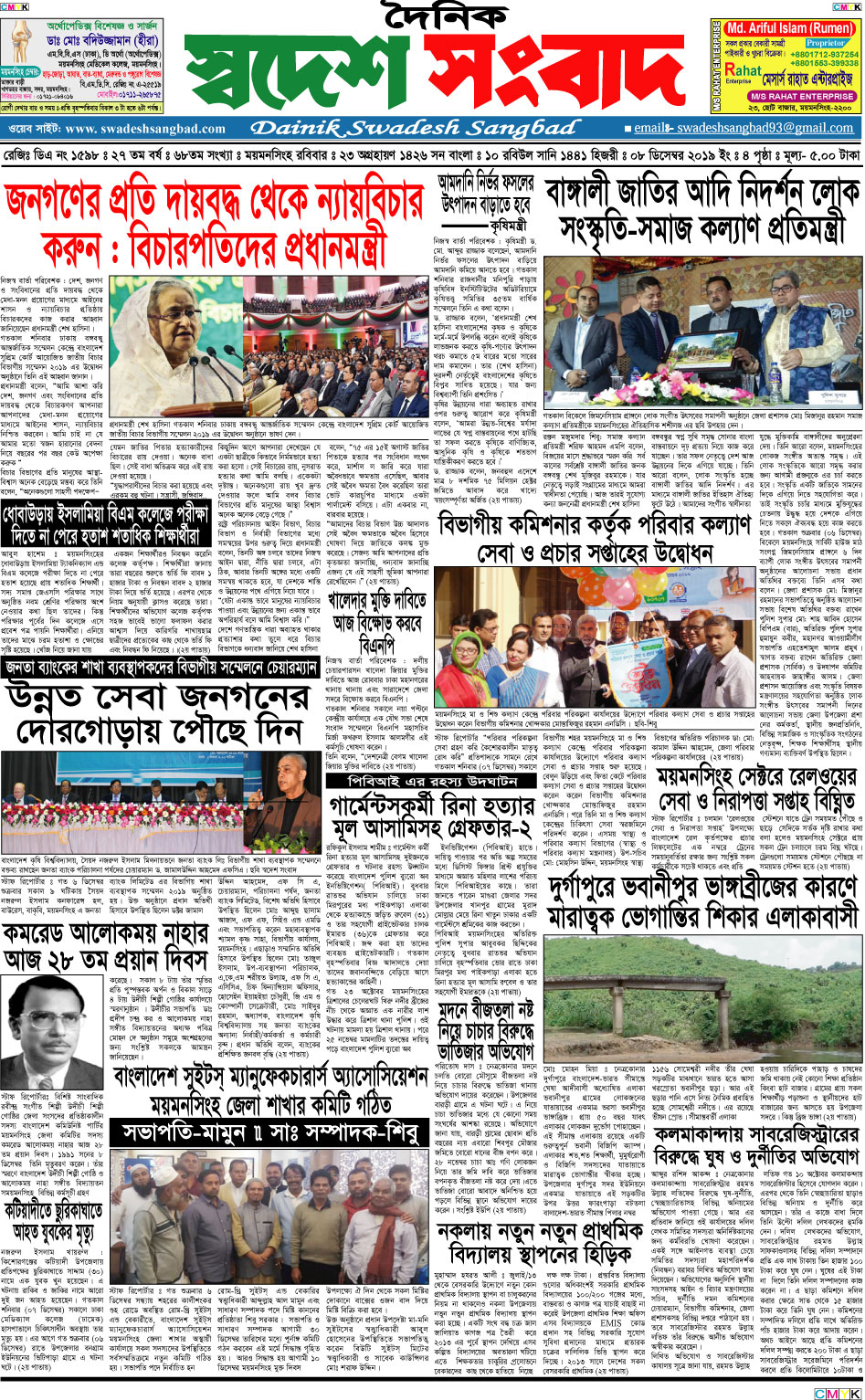 08/12/2019-Page-01