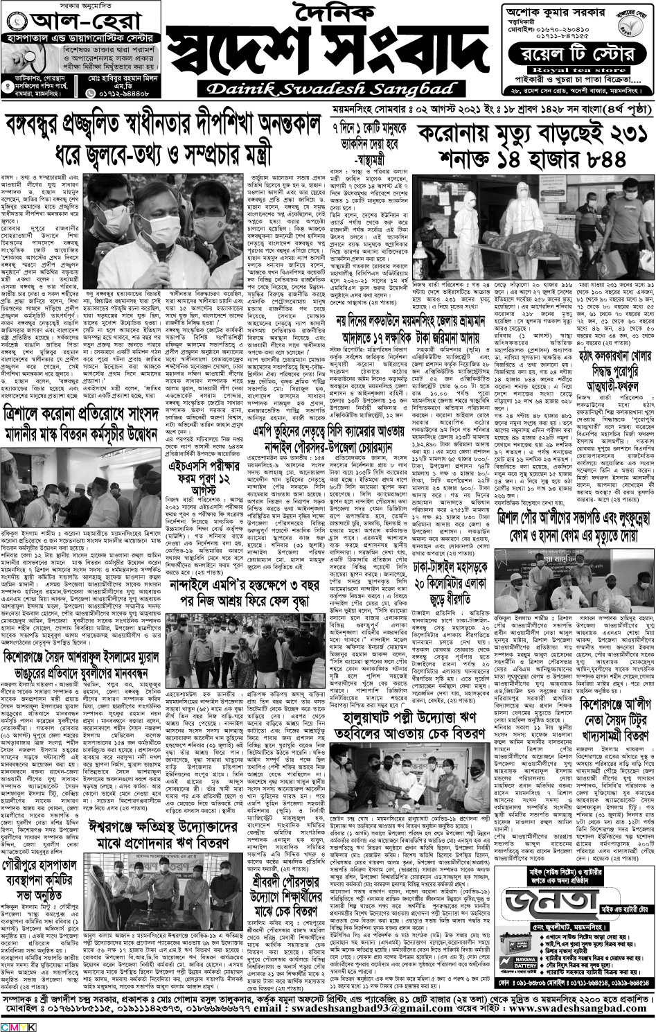 01-08-2021-Page-04